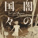 Les Cités obscures remportent le Grand Prix Manga 2012