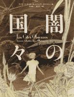 Les Cités obscures remportent le Grand Prix Manga