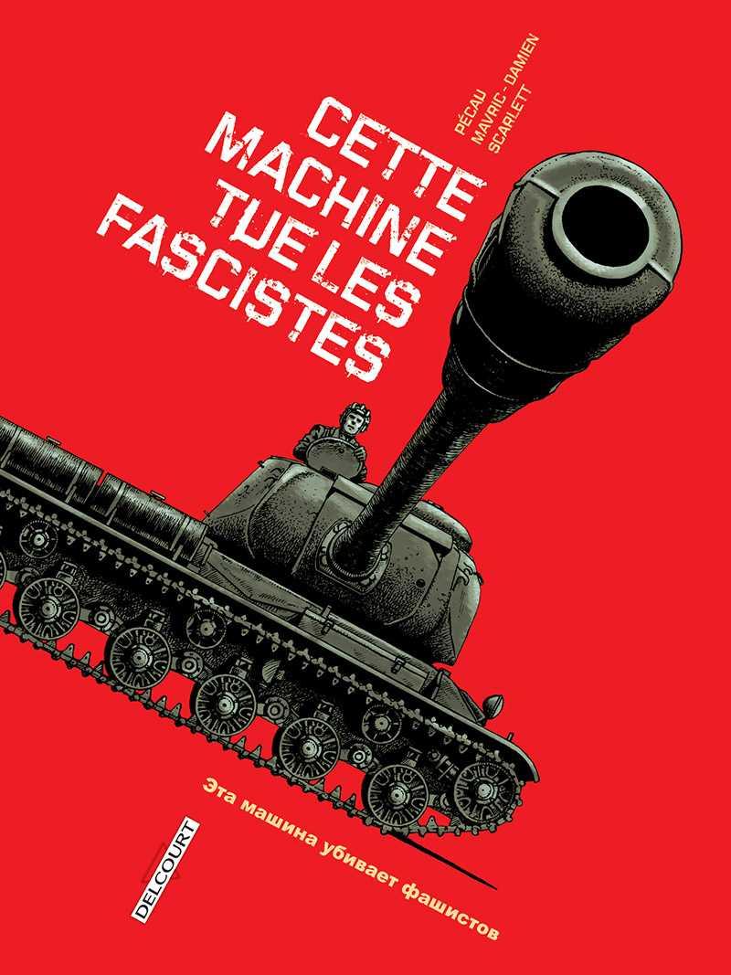 Cette machine tue les fascistes, journal d'un char d'assaut impitoyable